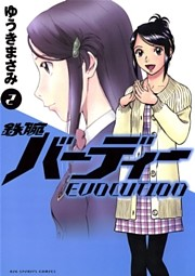 鉄腕バーディー EVOLUTION 2巻