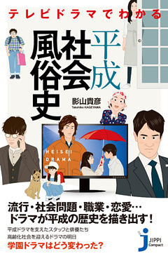 テレビドラマでわかる平成社会風俗史