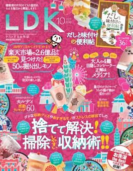 LDK 2019年10月号