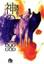 神の犬 1巻