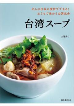 台湾スープぜんぶ日本の食材でできる! おうちで味わう台湾気分
