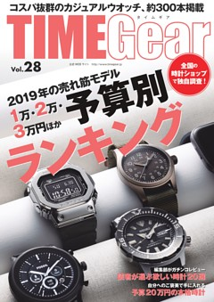 TIME Gear vol.28