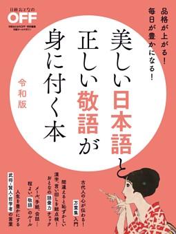 美しい日本語と正しい敬語が身に付く本 令和版