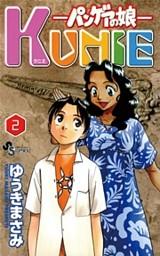 パンゲアの娘 KUNIE 2巻