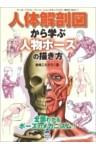 人体解剖図から学ぶ人物ポーズの描き方マンガ、イラスト、アニメーションのキャラクター制作に役立つ