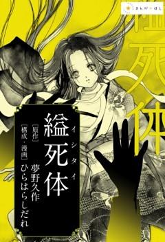 ―夢野久作『縊死体』―あの極限の文学作品を美麗漫画で読む。