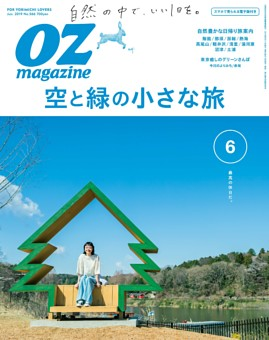 OZmagazine 2019年6月号