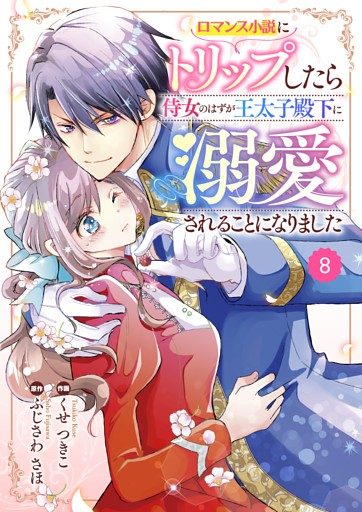 Berry'sFantasy ロマンス小説にトリップしたら侍女のはずが王太子殿下に溺愛されることになりました8巻
