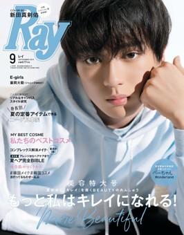 Ray 2019年9月号