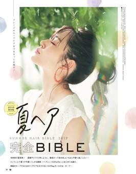 2019保存版 アレンジからヘアケアまでまるっとお届け! 夏ヘア完全BIBLE