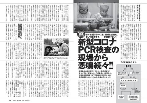 新型コロナ PCR検査の現場から悲鳴続々!!