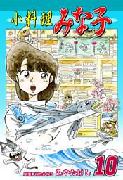 小料理みな子(10)