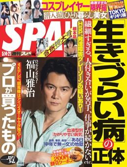 週刊SPA! 2019年5月14日・21日合併号