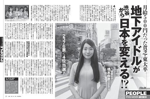 今週の顔/月給500円だった貧乏・東大卒地下アイドルが渋谷から日本を変える!?