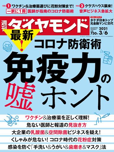 週刊ダイヤモンド 21年3月6日号
