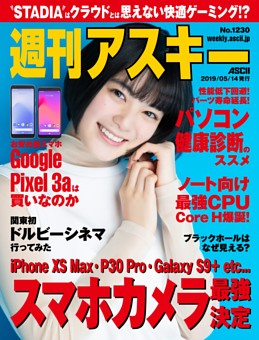 週刊アスキー No.1230(2019年5月14日発行)