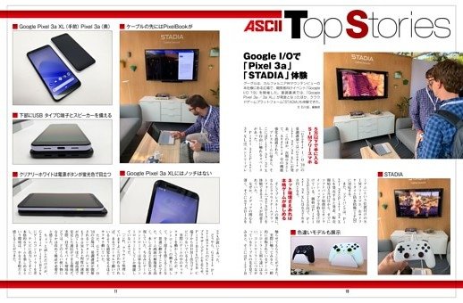 Google I/Oで「Pixel 3a」「STADIA」体験/ASCII Top Stories
