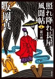 照れ降れ長屋風聞帖 : 14 盆の雨 〈新装版〉