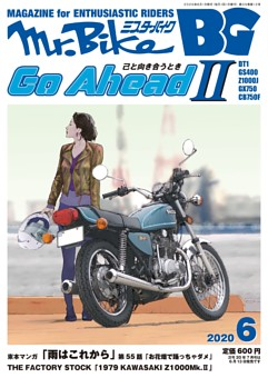 Mr.Bike BG 6月号