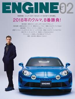 ENGINE 2019年2月号