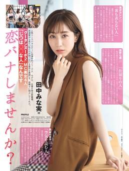 『グータンヌーボ2』MC美女4人「恋バナしませんか?」