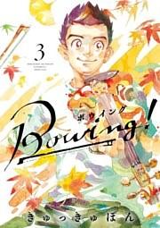 Bowing! ボウイング 3