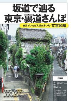 坂道で辿る東京・裏道さんぽ