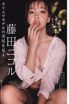 藤田ニコル カリスマモデルの美尻を見よ