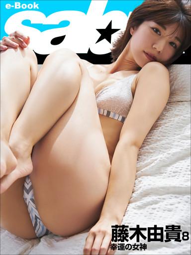 幸運の女神 藤木由貴8 [sabra net e-Book]