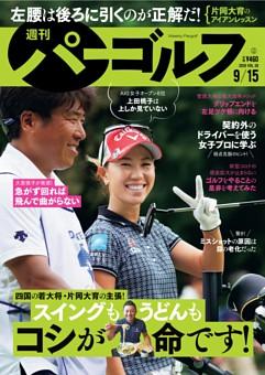 週刊パーゴルフ 2020年9月15日号