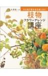 枝物フラワーアレンジ講座ひと枝で変わる花あしらい