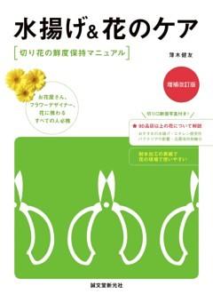 水揚げ&花のケア 増補改訂版切り花の鮮度保持マニュアル