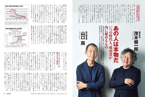 脳科学者・茂木健一郎×独立研究者・山口 周「あの人は本物だ」いつの時代も、成功者が内に秘めるもの