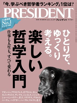 PRESIDENT 2021年10.29号