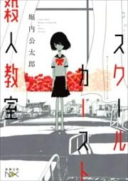スクールカースト殺人教室(新潮文庫nex)