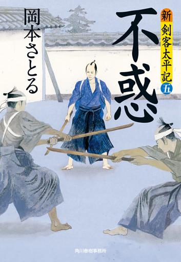 不惑 新・剣客太平記(五)