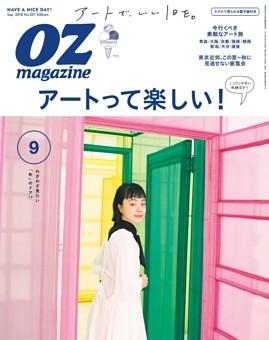 OZmagazine 2018年9月号