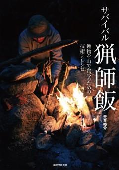 サバイバル猟師飯獲物を山で食べるための技術とレシピ