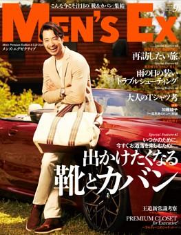 MEN'S EX 2020年09月号
