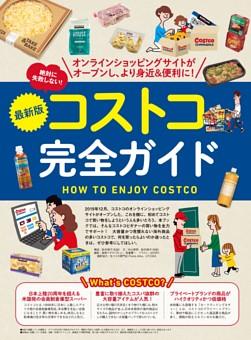 【綴込付録】最新版 コストコ完全ガイド