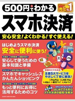 【特典】500円でわかるスマホ決済