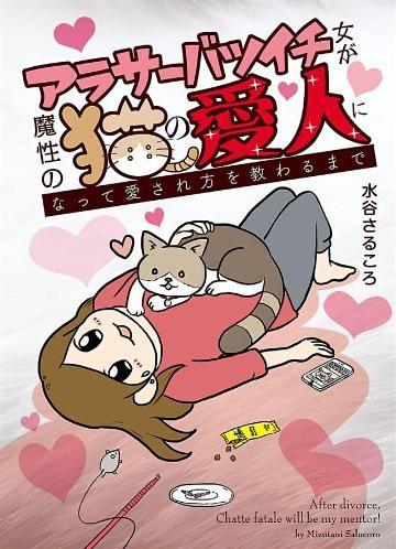 アラサーバツイチ女が魔性の猫の愛人になって愛され方を教わるまで(1)