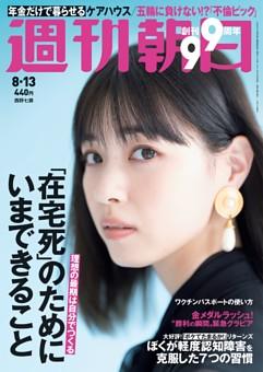 週刊朝日 8月13日号