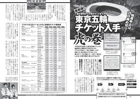 最新版!東京五輪チケット入手虎の巻