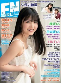 月刊エンタメ 5月号