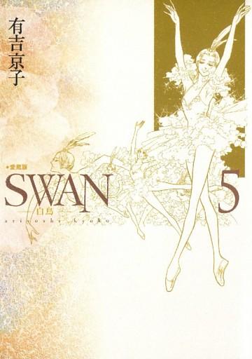 SWAN -白鳥- 愛蔵版 5巻