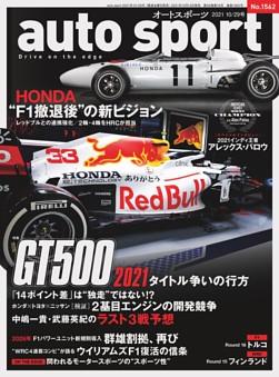 auto sport No.1562 2021年10月29日号