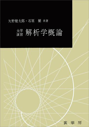 大学演習 解析学概論(矢野健太郎、石原繁 共著)