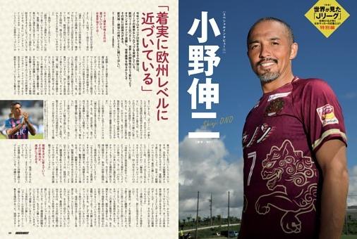 [スペシャルインタビュー①]小野伸二(琉球/MF)「着実に欧州レベルに近づいている」