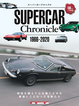 SUPERCAR Chronicle 1966-2020